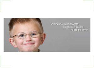 Причины амблиопии у детей лечение ленивого глаза средней и высокой степени тяжести