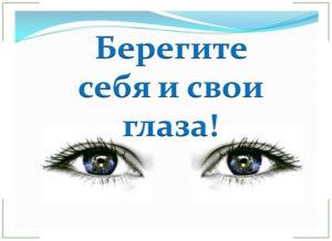 Как лечится язва роговицы глаза