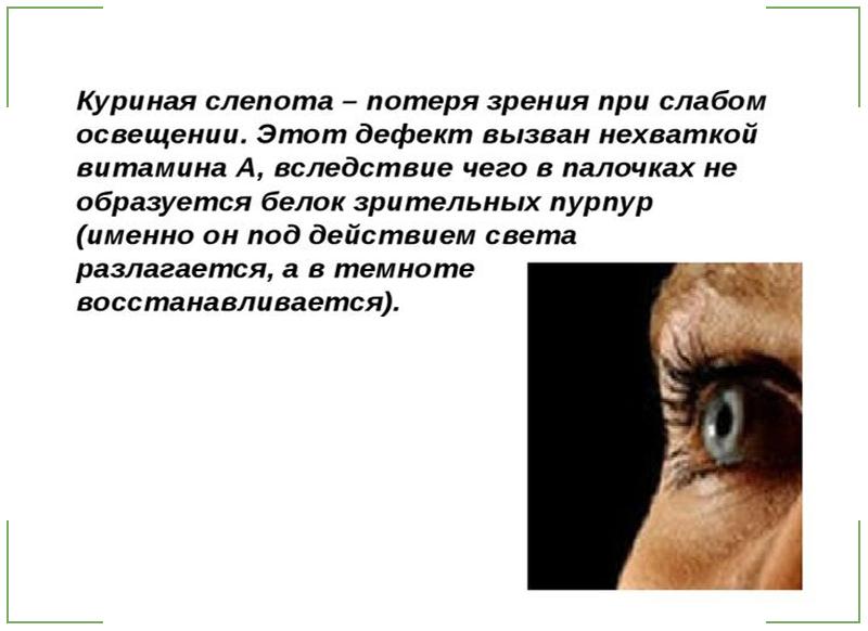 куриная слепота